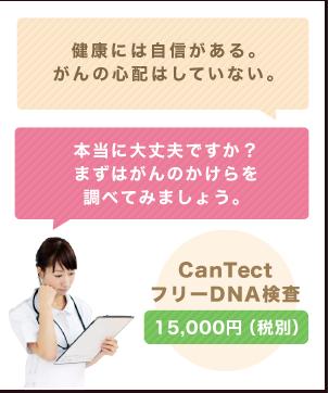 健康には自信がある。がんの心配はしていない 本当に大丈夫ですか?まずはがんのかけらを調べてみましょう。 CanTectフリーDNA検査15,000円